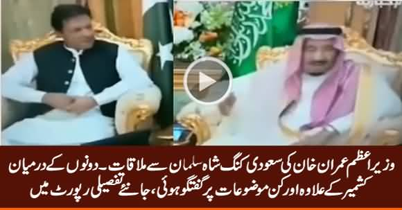 PM Imran Khan Meets Saudi King Salman Bin Abdul Aziz For Kashmir Issue