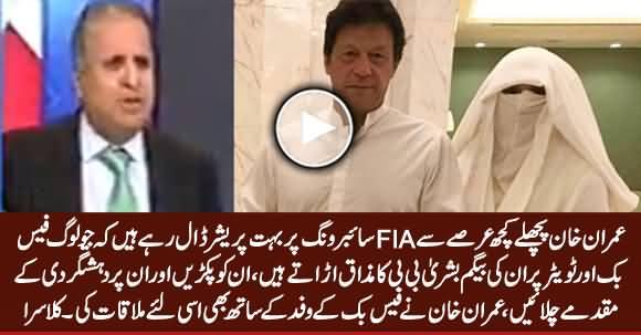 PM Imran Khan Met Facebook Delegation To Curb Negative Campaign Against His Wife on Social Media - Rauf Klasra