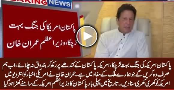 PM Imran Khan Ne American Akhbar Ko Interview Mein America ko Khari Khari Suna Dein
