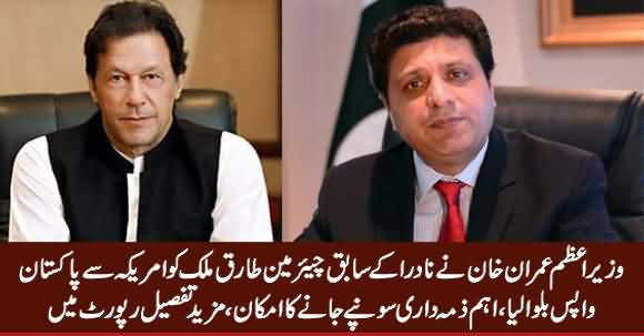 PM Imran Khan Ne Ex-Chairman NADRA Tariq Malik Ko America Se Pakistan Wapis Bula Lia
