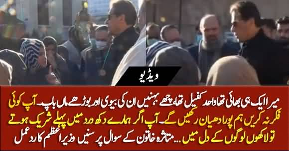 PM Imran Khan Consoles Victims Families And Listens To Their Problems And Demands