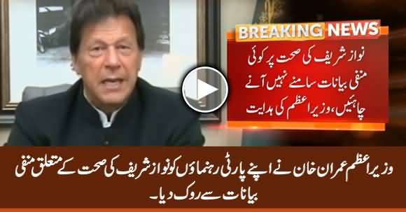 PM Imran Khan Orders Ministers to Avoid Negative Comments on Nawaz Sharif's Health