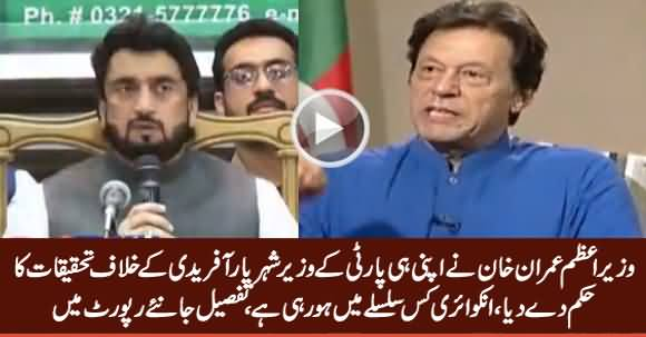 PM Imran Khan Orders Probe Against His Own Party Minister Shehryar Afridi