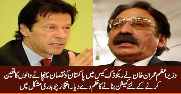 PM Imran Khan Orders Probe to Fix Responsibility for Massive Reko Diq Fine