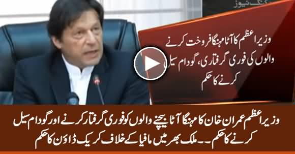 PM Imran Khan Orders to Arrest Those Who Sell Expensive Flour