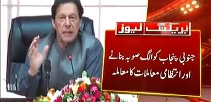 PM Imran Khan orders to form Special Executive Council for matter of making South Punjab separate province
