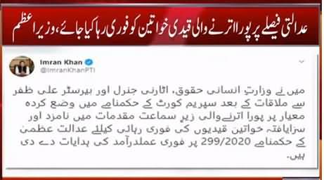 PM Imran Khan Orders To Immediately Release Female Prisoners