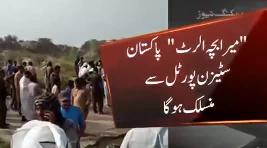 PM Imran Khan Orders to Introduce