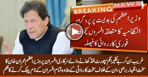 PM Imran Khan Orders to Publicize The Names of Govt Officers Who Ate BISP Funds