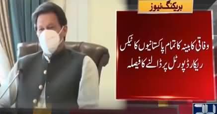 PM Imran Khan Orders to Put All Pakistanis' Tax Record on Portal