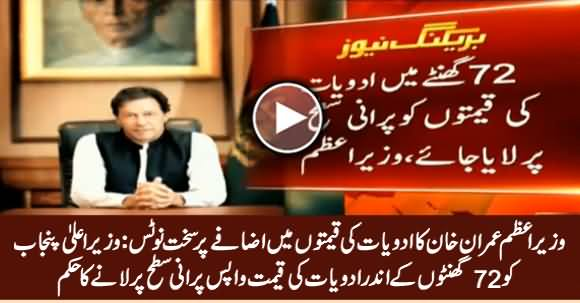 PM Imran Khan Orders to Reverse Medicine Price Hike Within 72 Hours