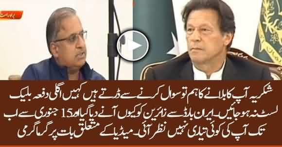 PM Imran Khan's Harsh Response On The Question of Rauf Klasra