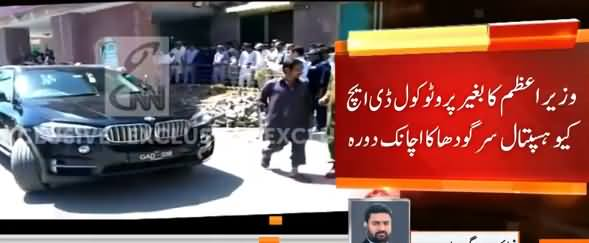 PM Imran Khan Pays Sudden Visit at Sargodha's DHQ Hospital Without Protocol