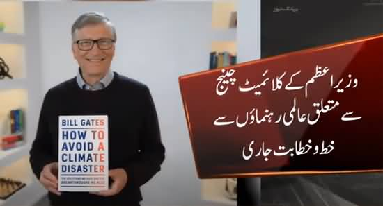 PM Imran Khan Pays Tribute to Bill Gates For Writing Book on Climate Change