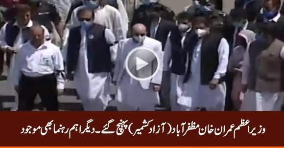PM Imran Khan Reached Muzaffarabad (Azad Kashmir)