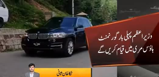 PM Imran Khan Reaches Government House Murree Without Any Protocol