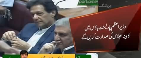 PM Imran Khan Reaches Parliament House to Chair Federal Cabinet Meeting