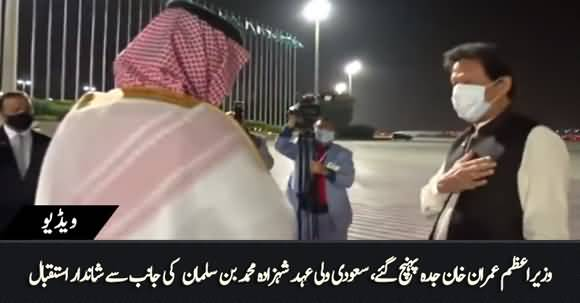 PM Imran Khan Reaches Saudi Arabia, Mohammad Bin Salman Welcomes Him At Airport
