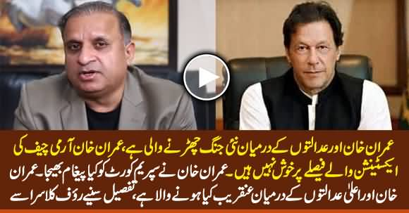 PM Imran Khan Ready For New War With Supreme Court - Rauf Klasra Reveals Details
