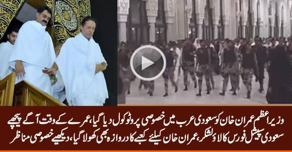 PM Imran Khan Received Special Protocol in Saudi Arabia While Performing Umrah