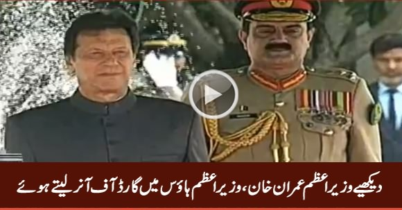 PM Imran Khan Receives Guard of Honour At Prime Minister House, Exclusive Video