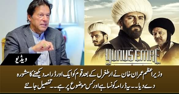 PM Imran Khan Recommends Another Turkish Drama to Nation