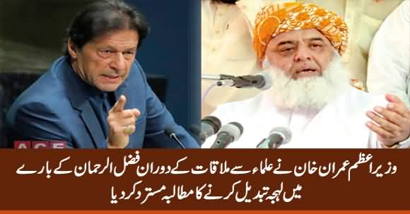 PM Imran Khan Refused To Change His Tone About Fazlur Rehman