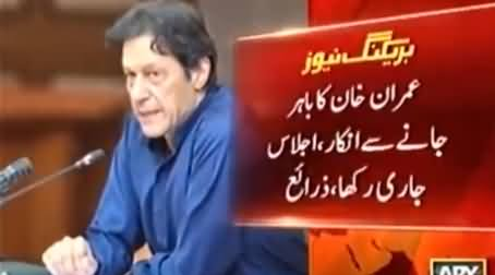 PM Imran Khan Refused to Go Out of Building During Earthquake