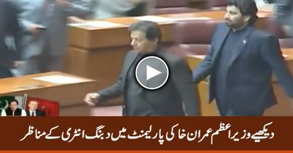 PM Imran Khan's Rocking Entry in Parliament Joint Session Today