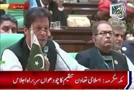 PM Imran Khan's Address To 14th Islamic Summit in Makkah