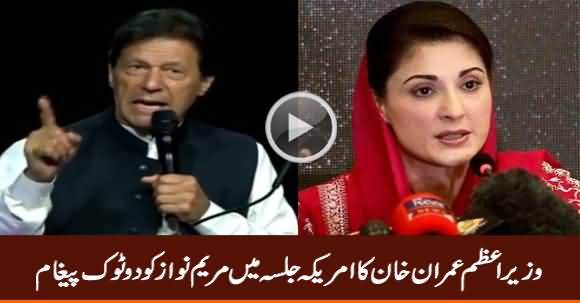 PM Imran Khan's Clear Message to Maryam Nawaz in Washington Jalsa