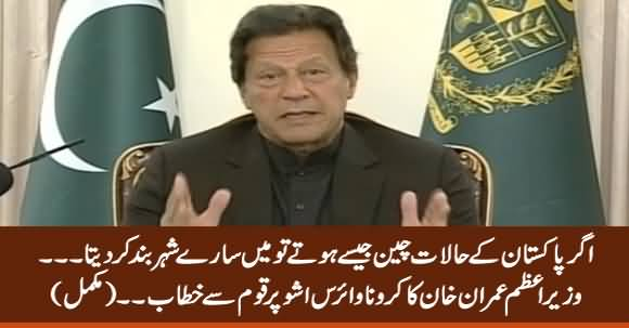 PM Imran Khan's Complete Address To Nation on Coronavirus Issue - 30th March 2020