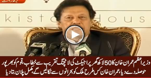PM Imran Khan's Complete Address at 'Naya Pakistan Housing Project' Event  - 10th October 2018