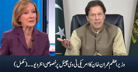 PM Imran Khan's Complete Interview To PBS NewsHour (US Media) - 28th July 2021