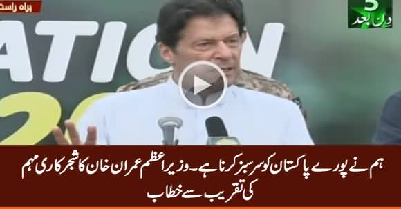 PM Imran Khan's Complete Speech At Tree Plantation Campaign Ceremony