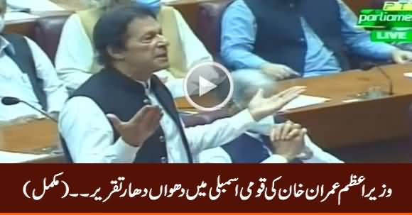 PM Imran Khan's Complete Speech in National Assembly - 30th June 2020