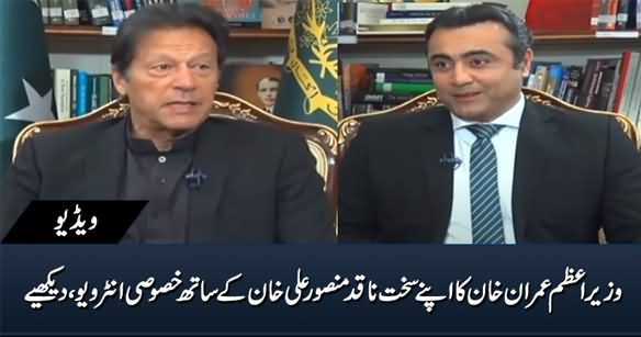 PM Imran Khan's Exclusive Interview With Mansoor Ali Khan - 28th November 2020