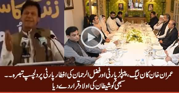 PM Imran Khan's Interesting Comments on Opposition's Iftar Dinner