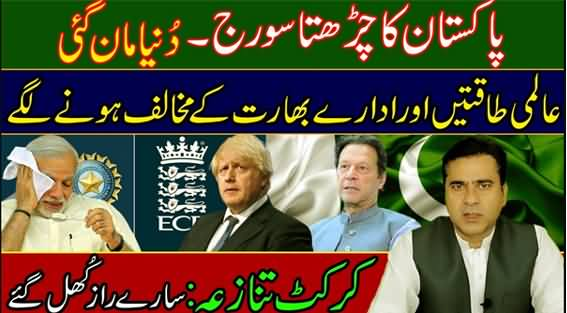 PM Imran Khan's Interview to Newsweek   The World Powers & Institutions Began to Oppose India - Imran Riaz Khan's Vlog