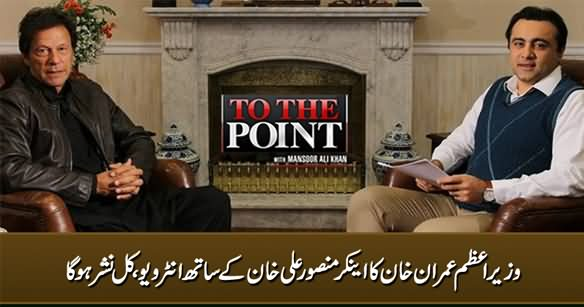 PM Imran Khan's Interview With Anchor Mansoor Ali Khan Will Be Aired Tomorrow