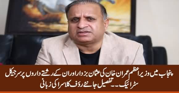 PM Imran Khan's Massive Surgical Strike on Usman Buzdar & His Relatives - Rauf Klasra Reveals