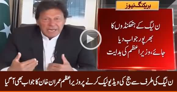 PM Imran Khan's Response on Leakage of Judge's Video by PMLN