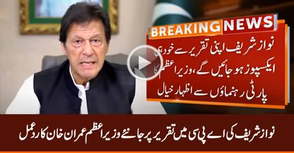 PM Imran Khan's Response on Nawaz Sharif's Speech in APC