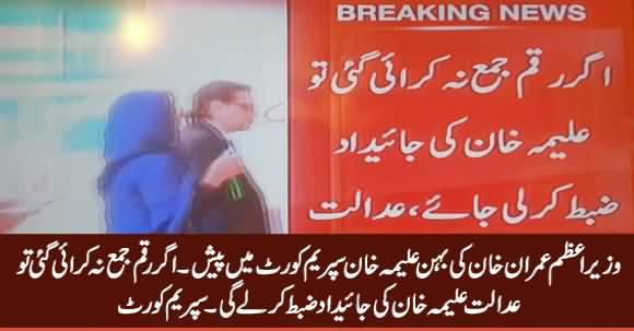 PM Imran Khan's Sister Aleema Khan Appeared Before Supreme Court