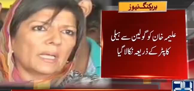 PM Imran Khan's Sister Aleema Khan Rescued From Land Sliding In Chitral