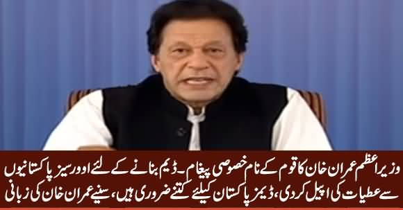 PM Imran Khan's Special Appeal To Overseas Pakistanis For Donations For Dams