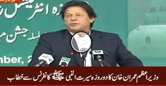 PM Imran Khan's Speech at International Rahmatul-lil-Alameen Conference in Islamabad