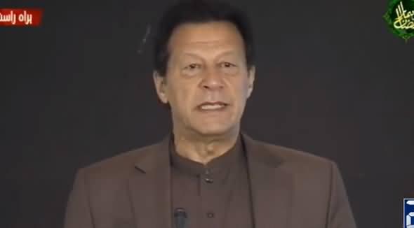 PM Imran Khan's Speech At Launching Ceremony of Rehmatul-Lil-Alameen Scholarship