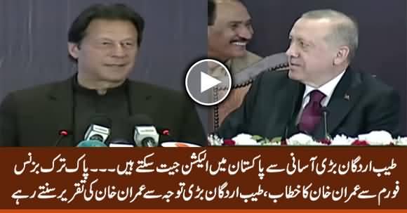 PM Imran Khan's Speech At Pak Turk Business Forum, Tayyip Erdogan Listening Imran Khan's Speech