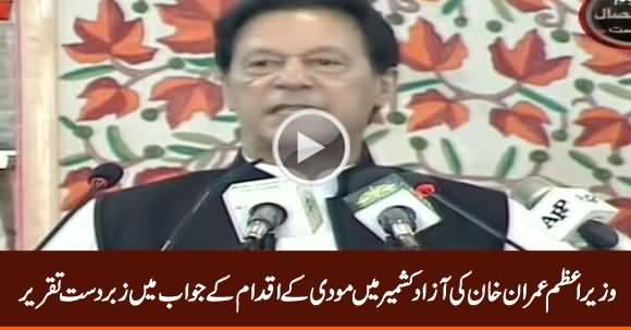 PM Imran Khan's Speech in Azad Jammu Kashmir - 5th August 2020